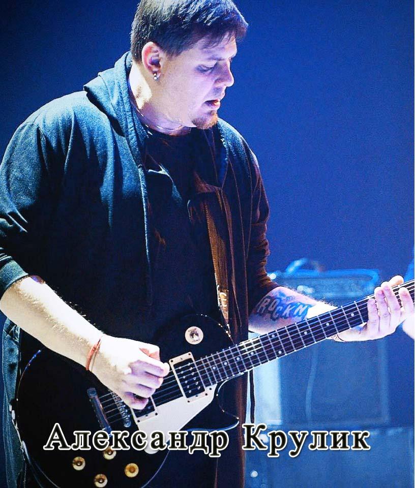 Александр Крулик | Гитара