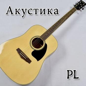 cover_acoustics350x350