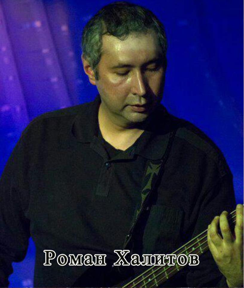 Роман Халитов | Бас