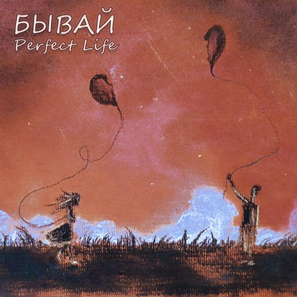Bivay-piano-cover